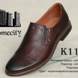 Ботинки мужские летние в Горно-Алтайске, К116