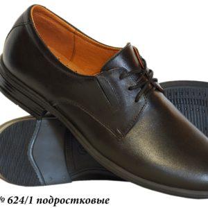 Туфли подростковые для мальчиков. Горно-Алтайск, 624/1