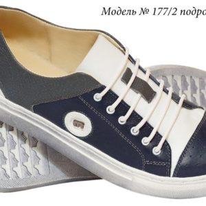 Кроссовки подростковые для мальчиков. Горно-Алтайск, 177/2