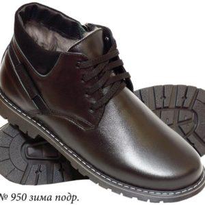 Ботинки подростковые зимние. Кош-Агач, 950